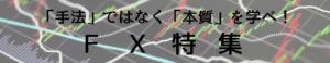 FX-tokusyu